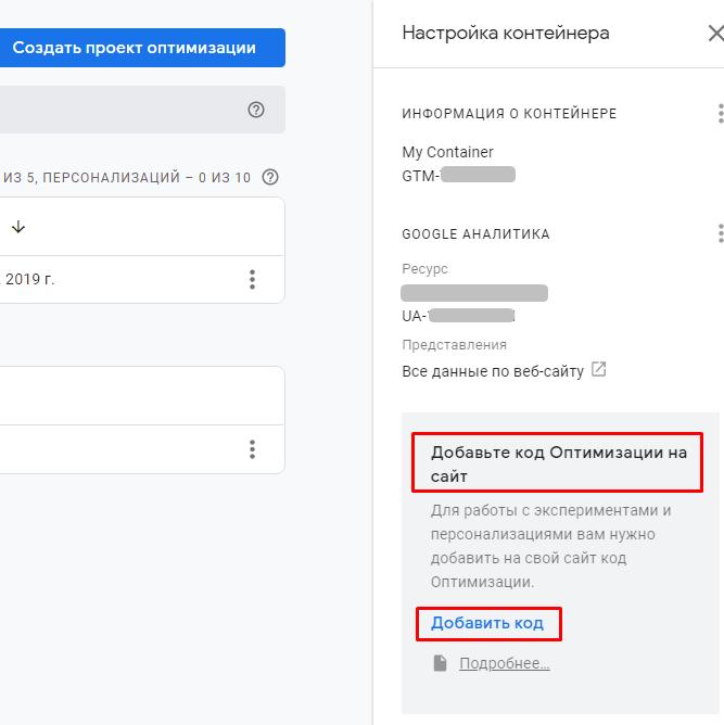 Установка Google Optimize