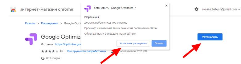 Установка расширения Google Optimize