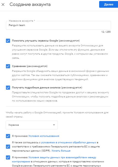 Создание аккаунта в Google Optimize