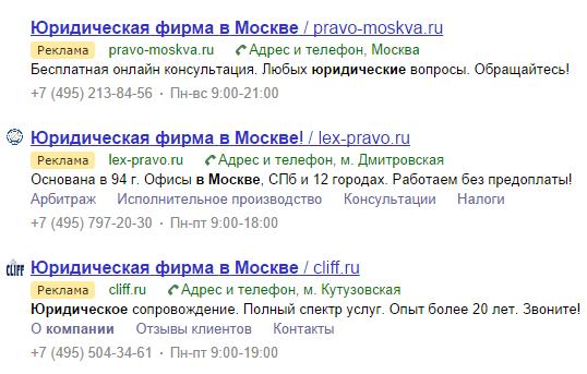 Поисковые объявления в Яндекс Директ