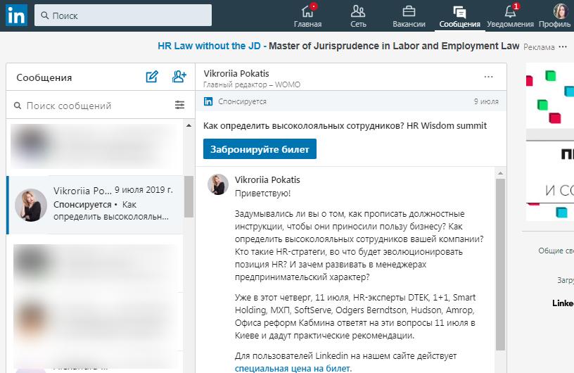Sponsored InMail (или рекламная почта)