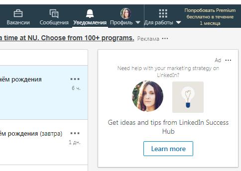 Динамическая реклама LinkedIn