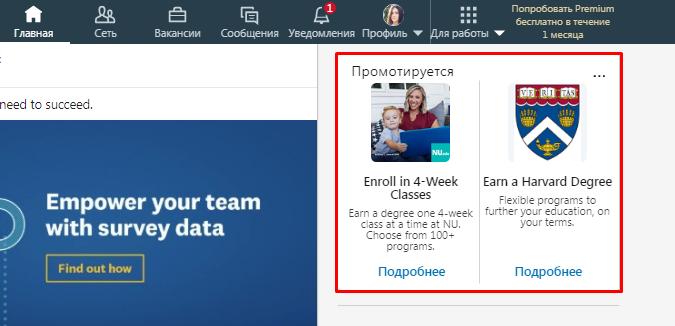 Текстовые объявления LinkedIn