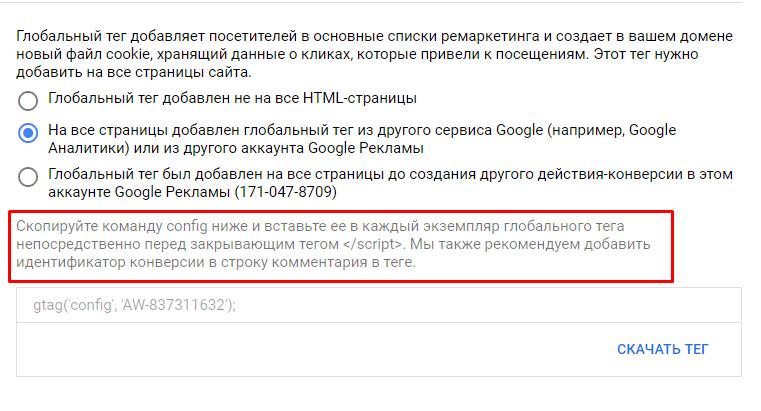 Инструкция, если глобальный тег из другого сервиса Google
