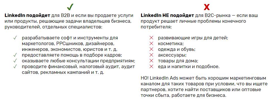 Для кого подходит LinkedIn