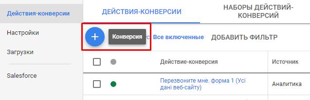 Создание конверсии в Ads