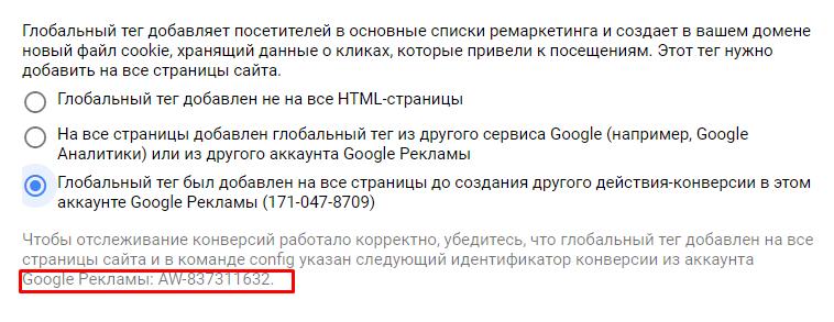 Инструкция, если глобальный тег (gtag) уже добавлен на все страницы сайта