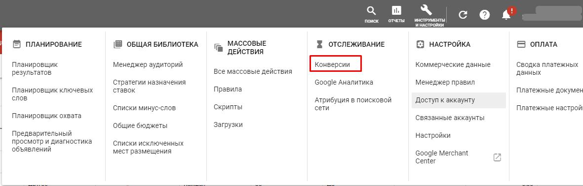 Создание нового действия-конверсии в Google Ads