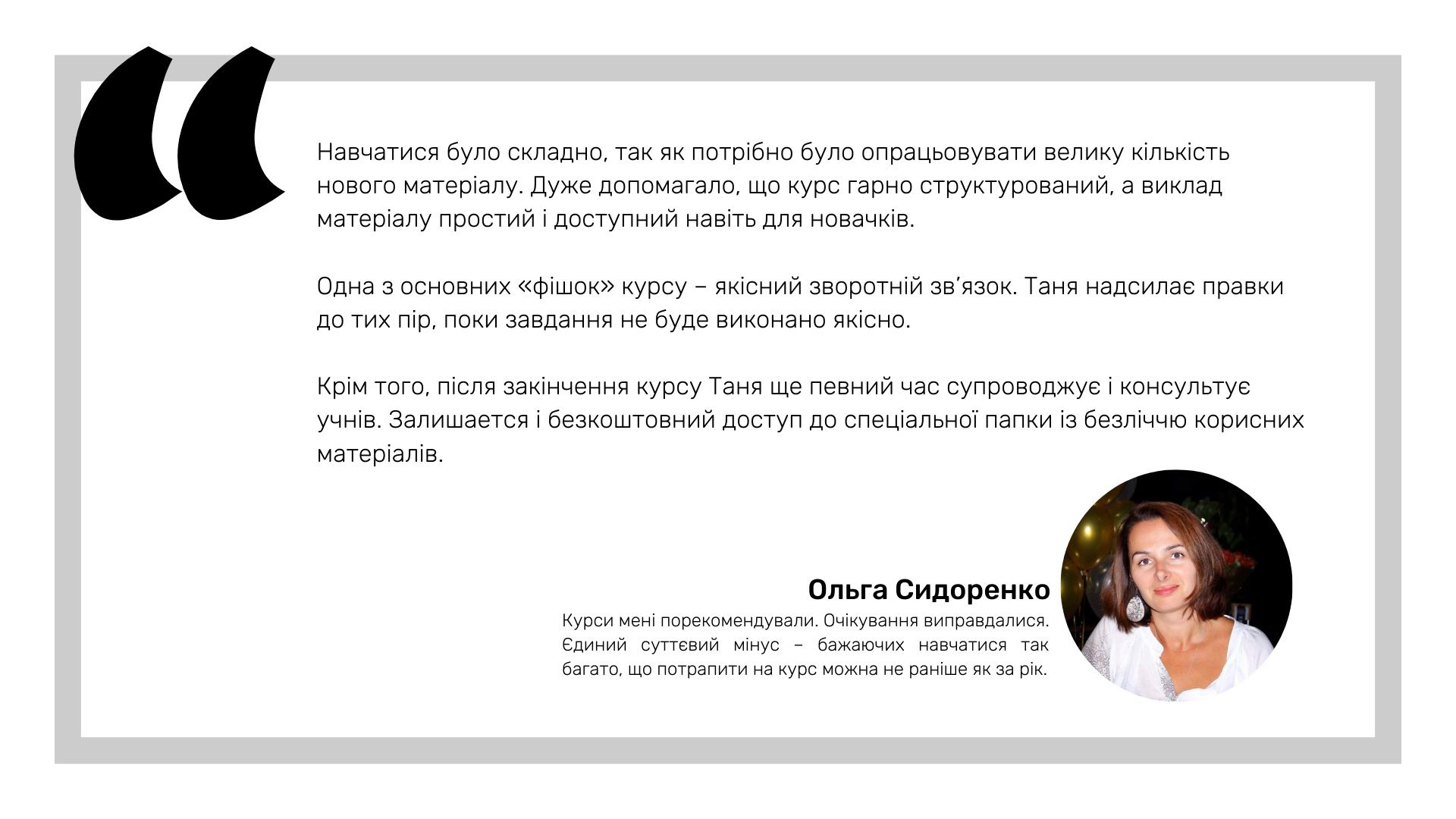 Отзыв о Школе Ольги Сидоренко