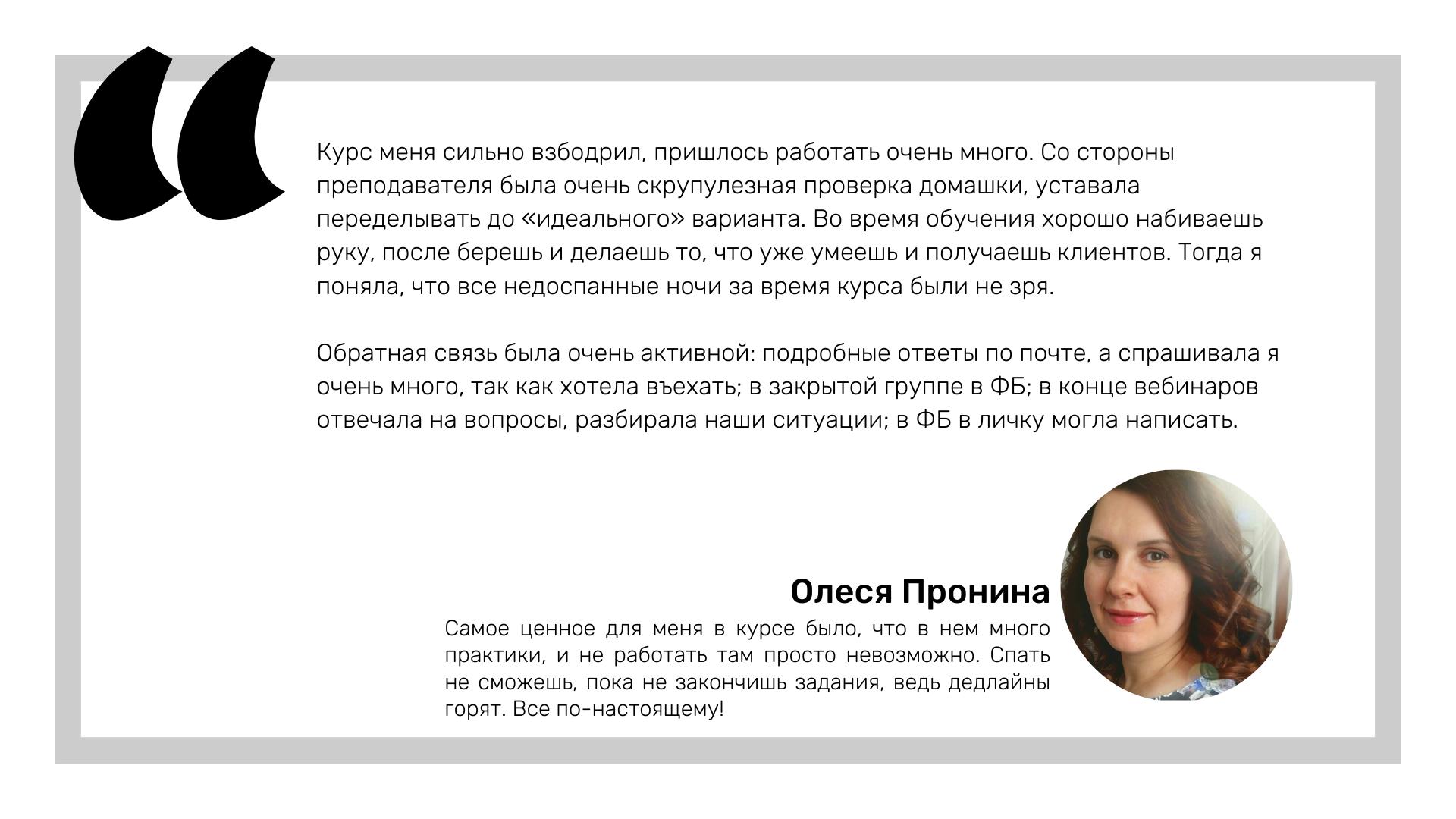 Отзыв о школе Олеси Прониной