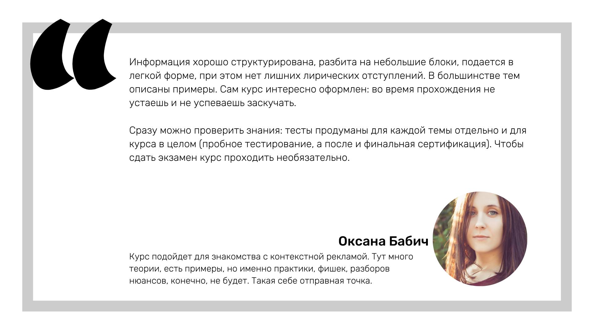 Отзыв Оксаны Бабич
