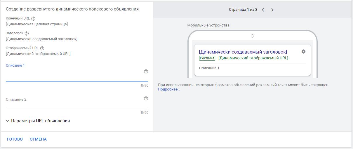 Как выглядят динамические объявления Гугл