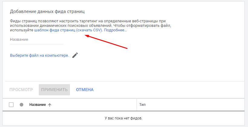 Как настраивать динамические объявления в Гугл