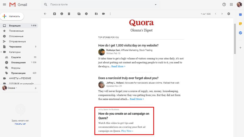 Графические объявления Quora
