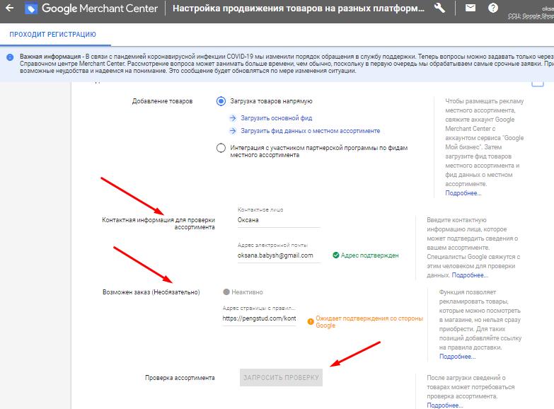 Контактная информация для проверки ассортимента