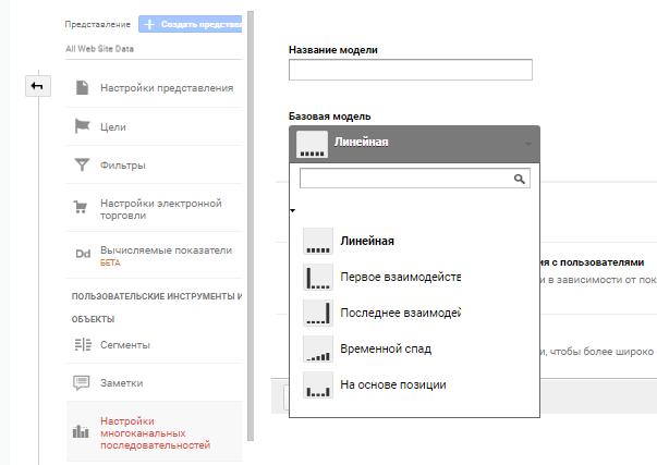 Как настроить модель атрибуции в Google Analytics