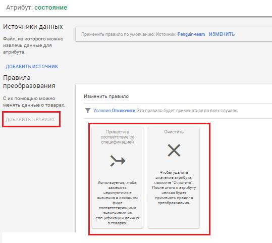 Правила преобразования - оптимизация Google Shopping