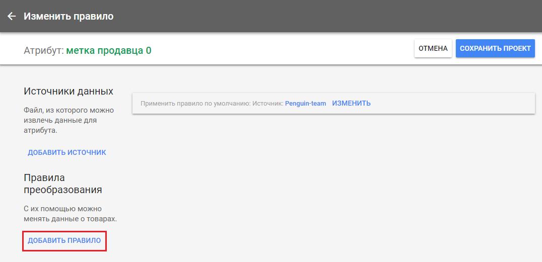 Создание атрибута фида - оптимизация Google Shopping