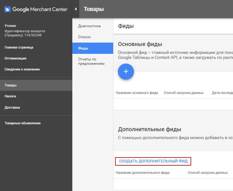 Створення додаткового фіда - оптимізація Google Shopping