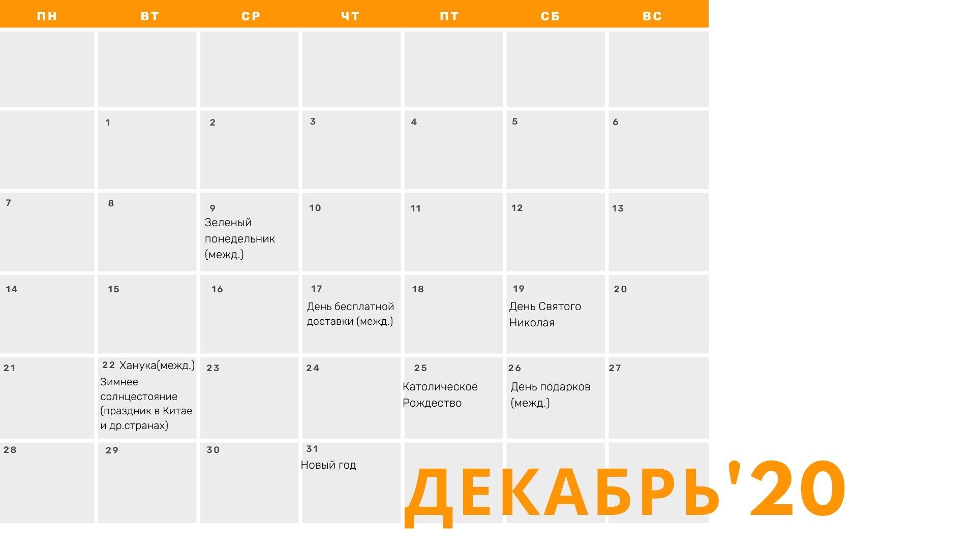Календарь зимних праздников