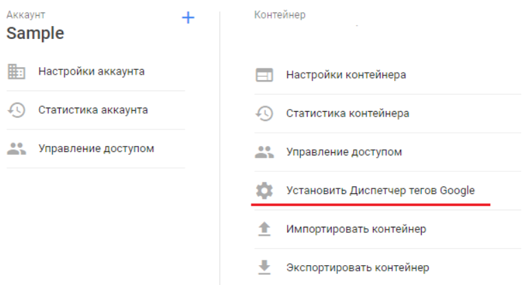 Встановити Google Tag Manager
