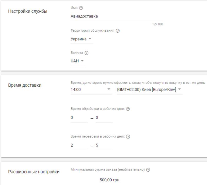 Налаштування доставки в Google Merchant Center