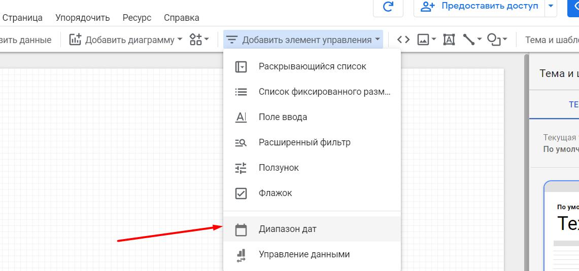 Как настроить даты для мониторинга в Google Data Studio