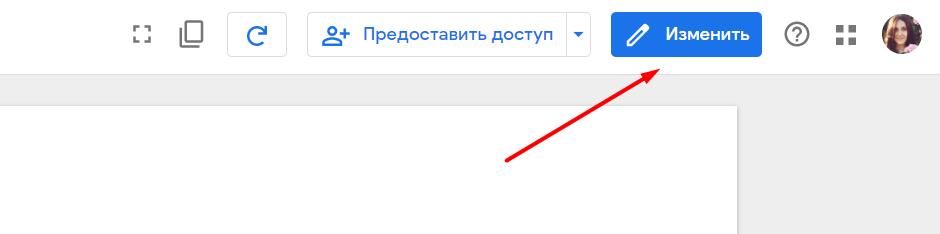 Изменение отчета в Google Data Studio