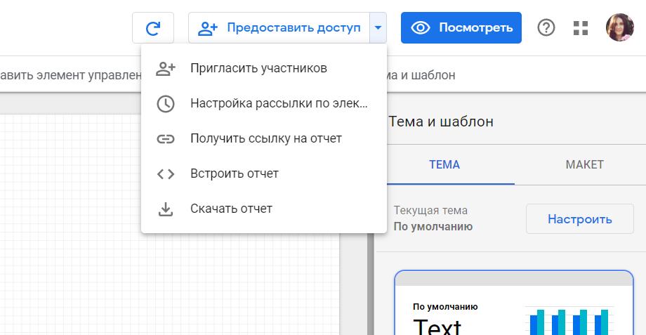 Предоставление доступа в Google Data Studio