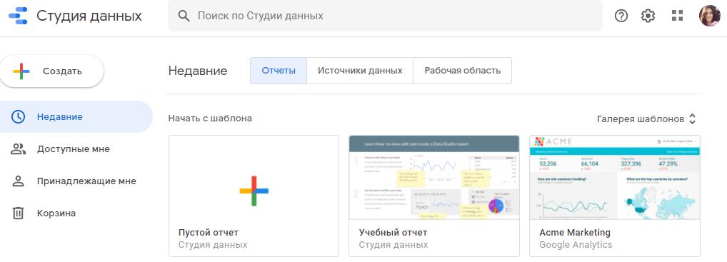 Как настроить Google Data Studio
