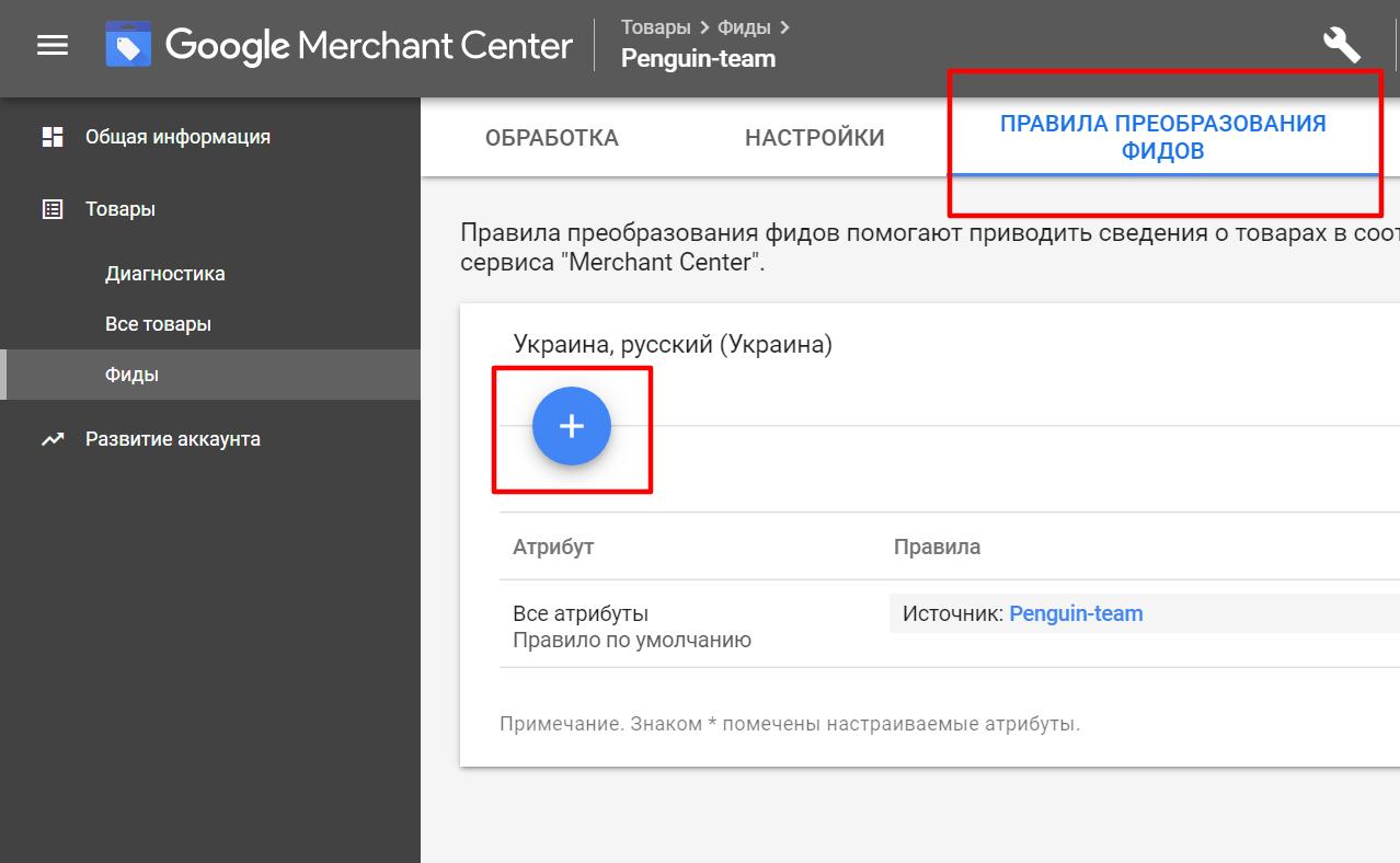 Правила преобразования в Merchant Center