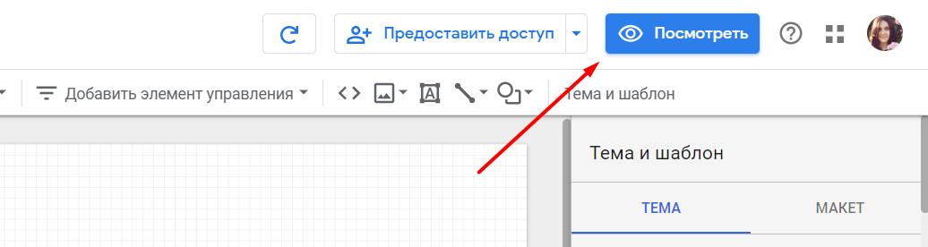Просмотр отчета в Google Data Studio