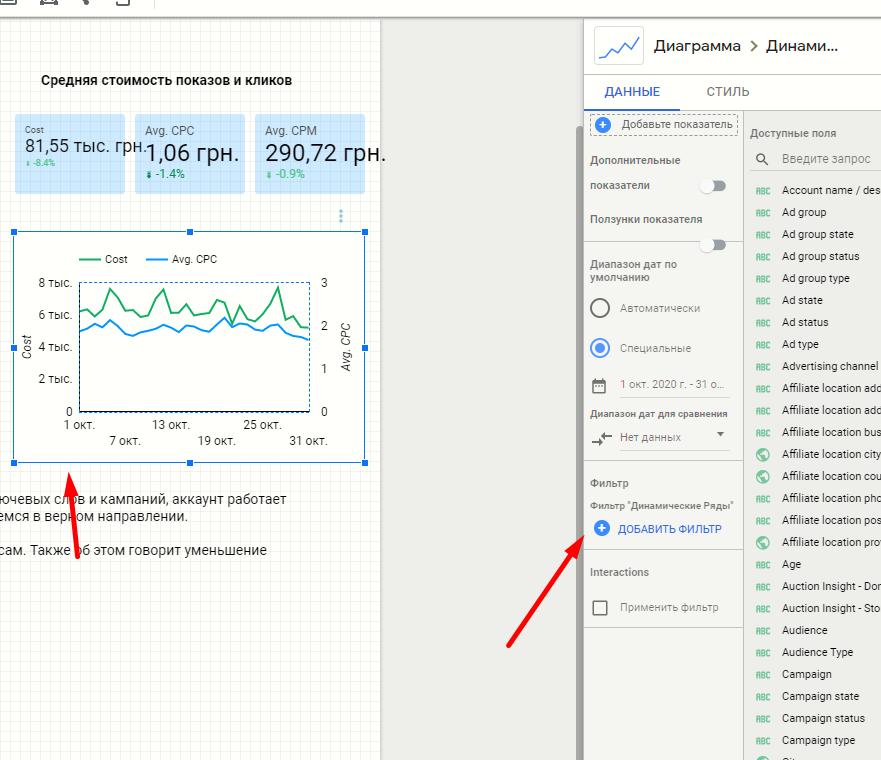 Создание фильтра в Google Data Studio