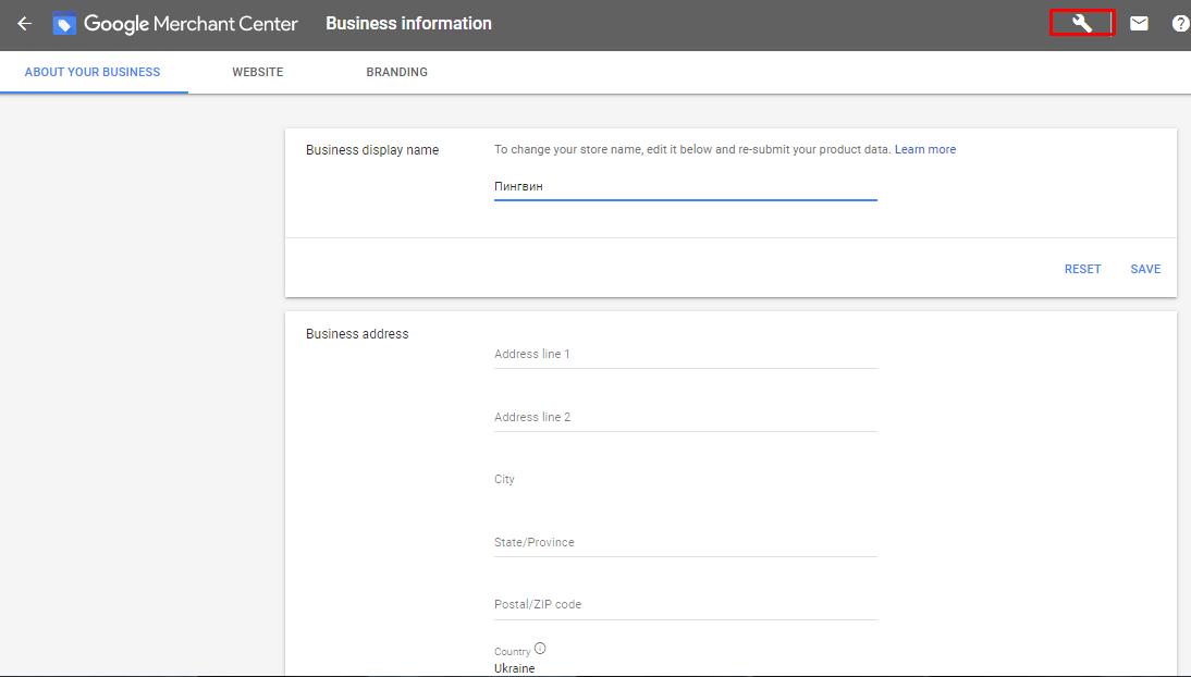 Реєстрація в Google Merchant Center