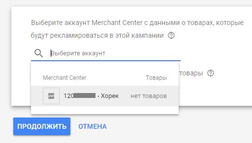 Створення торгової кампании Google Ads