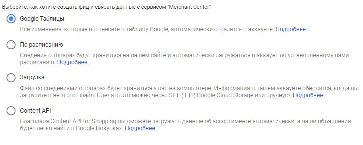 Створення фіда в Google Merchant Center