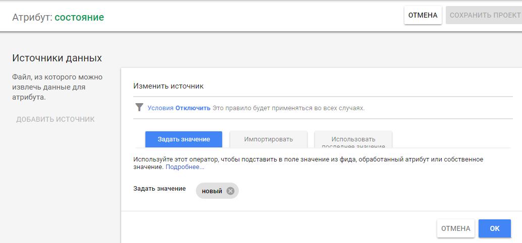 Створення атрибута фида - оптимізація Google Shopping