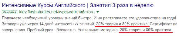 Приклад оголошення Google Ads
