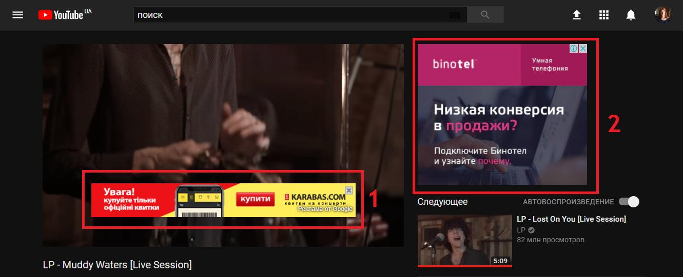 1 - оверлей-банер в самому відео; 2 - графічна реклама на YouTube