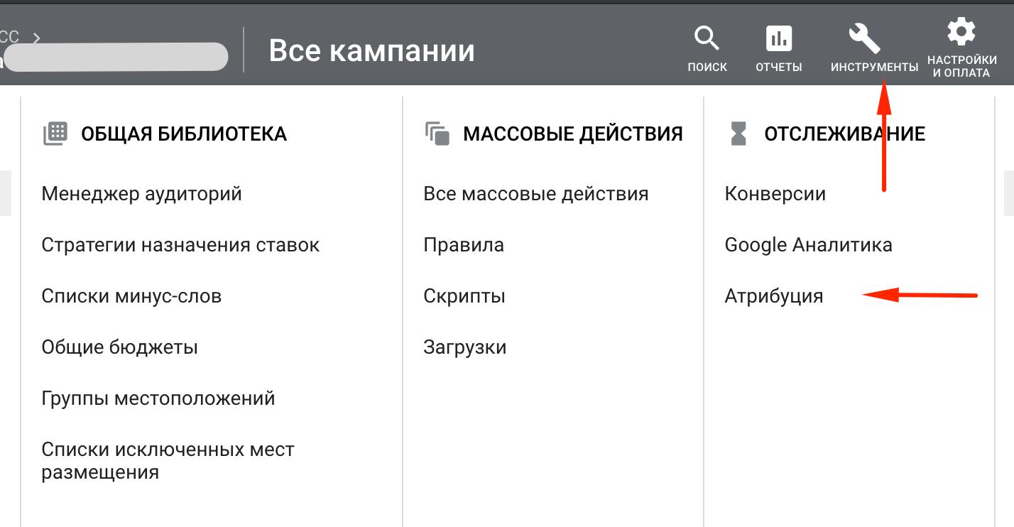 Как отследить ассоциированные конверсии в Google Ads