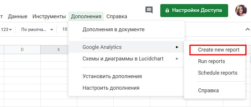 Создание Google Таблицу