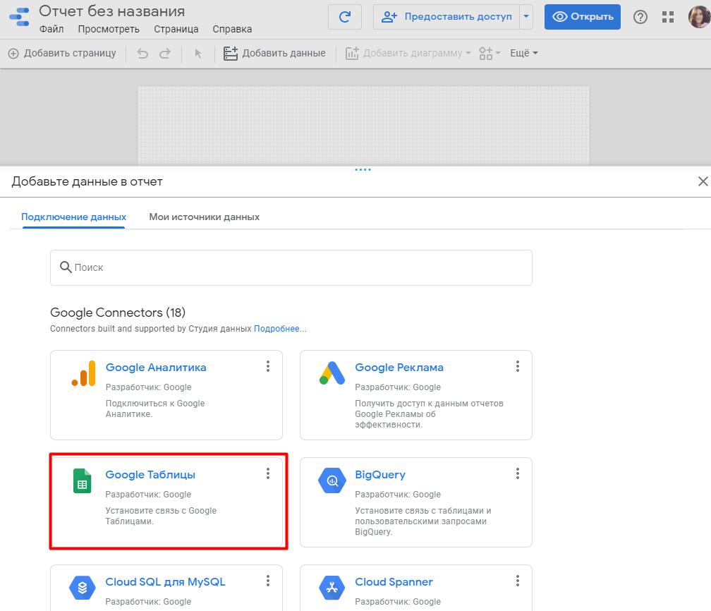 Підключення джерела даних в Google Data Studio