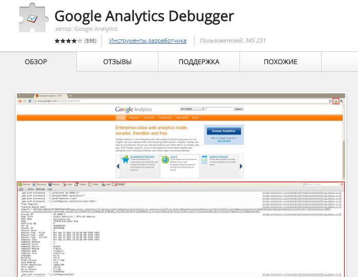 Розширення Google Analytics Debugger