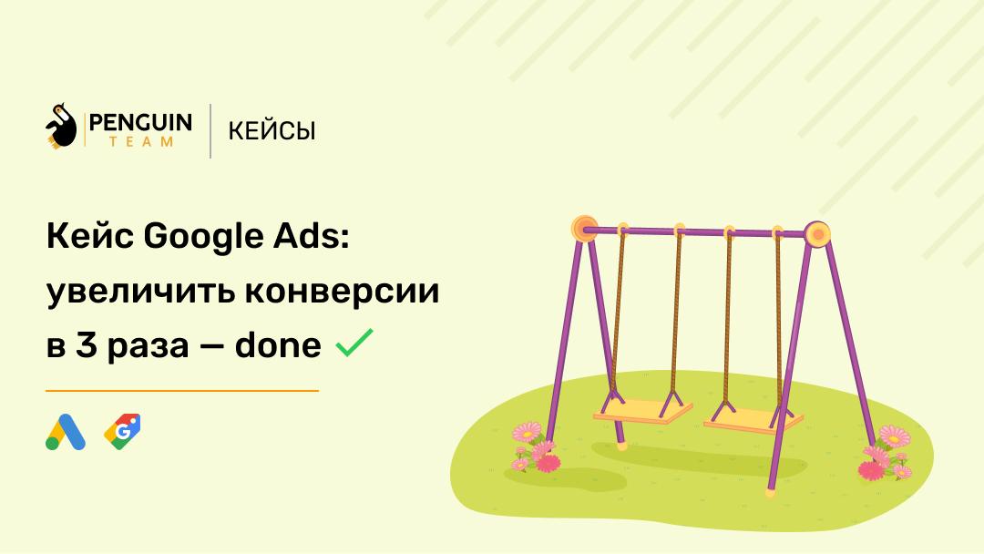 Кейс Google Ads: увеличить конверсии в 3 раза