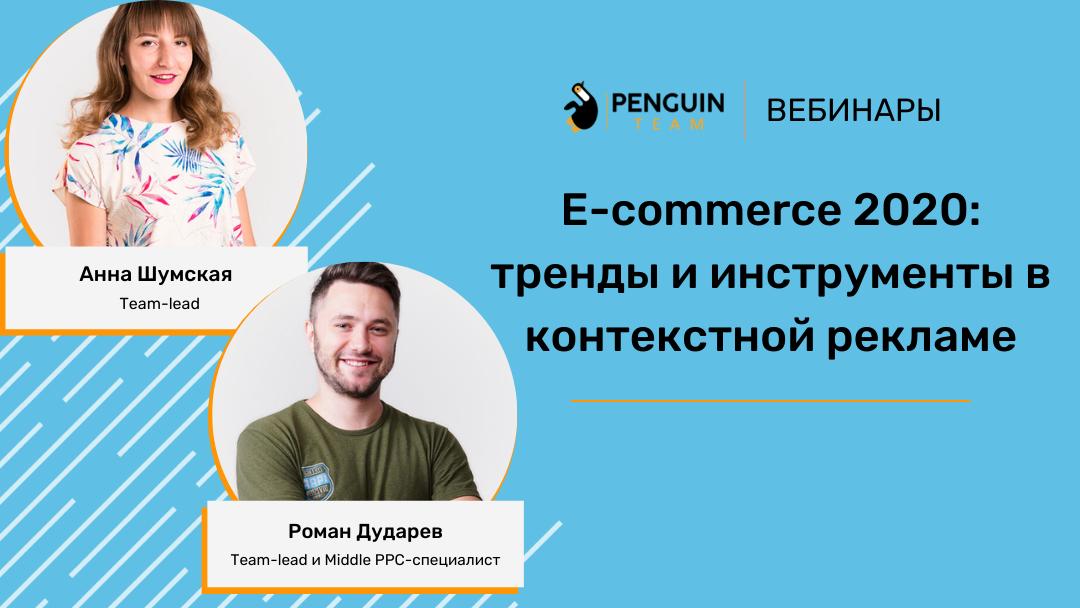 E-commerce 2020: тренды и инструменты в контекстной рекламе