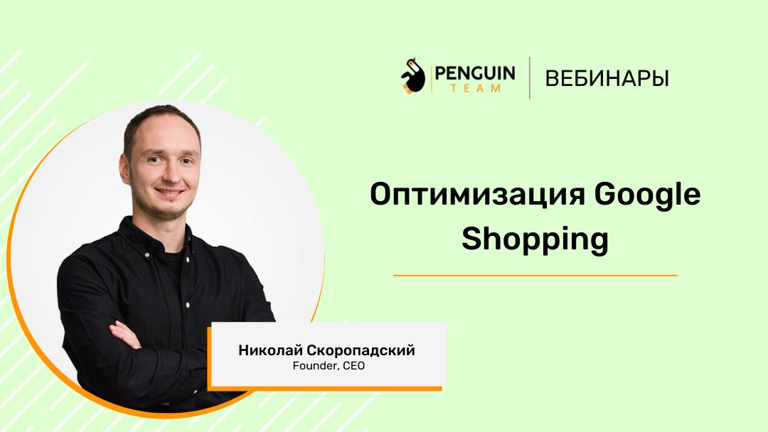 [Вебинар] Оптимизация Google Shopping