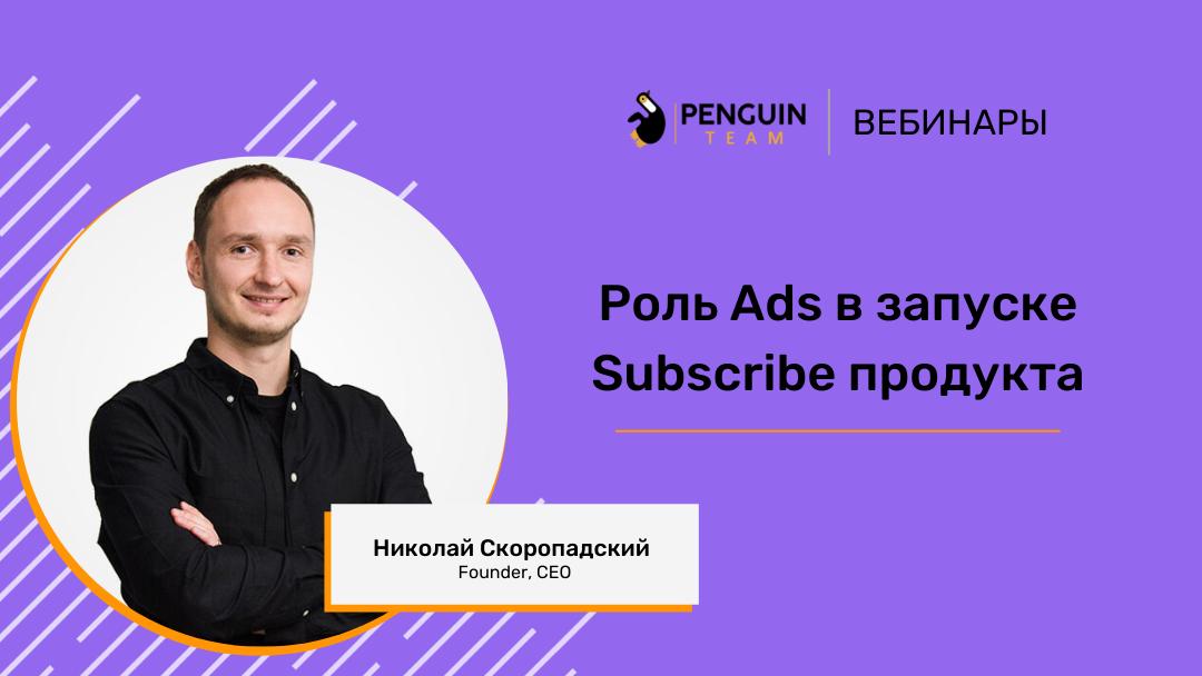 Роль AdWords в запуске Subscribe-продукта