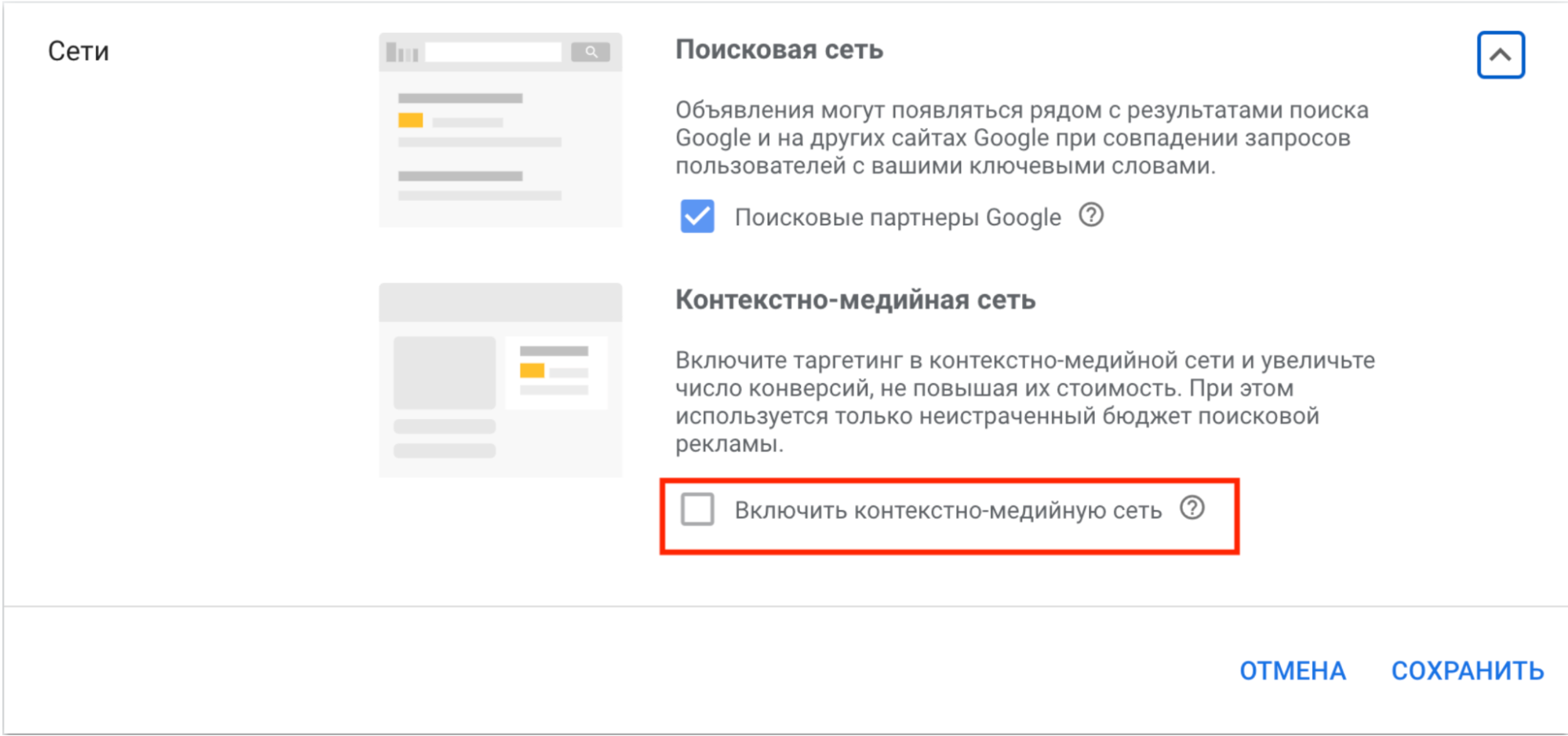 КММ в пошукових кампаніях - помилки в Google Ads