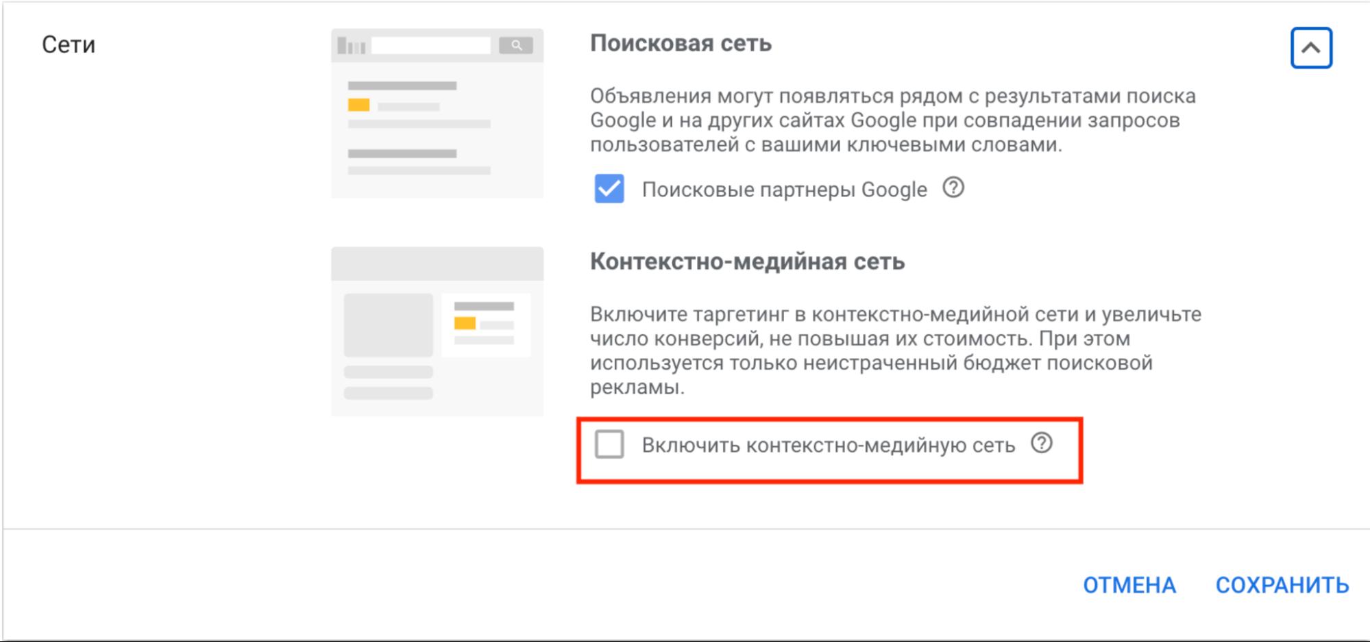 КМС в поисковых кампаниях - ошибки в Google Ads