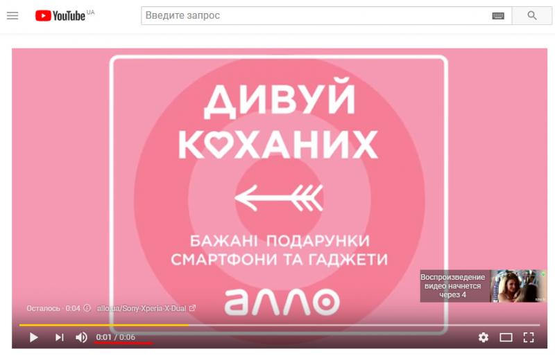Пример рекламных объявлений